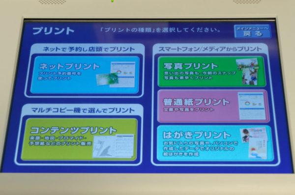 コンビニにあるマルチコピー機の使い方と比較について。