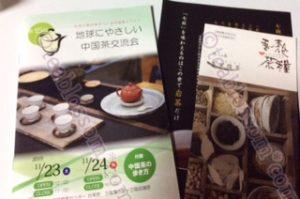 流派を超えてお茶好きな人の為の交流イベント、エコ茶会に参加